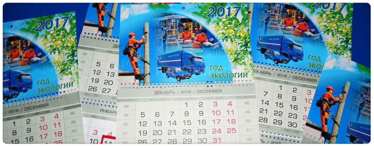 Производственный календарь на октябрь месяц 2016 года