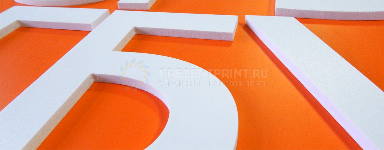 Объемные буквы для фотосесии фото - 2fae3