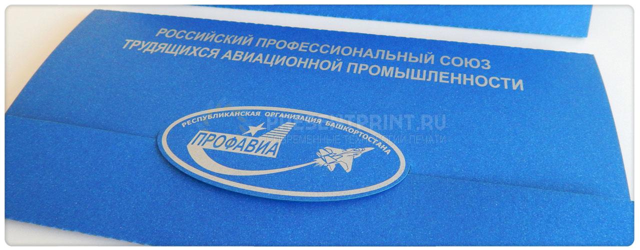 поздравление работников авиационной промышленности изготовления