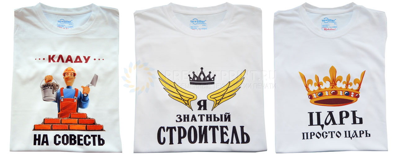 дизайн футболок печать