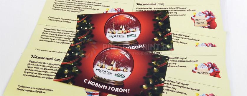 С новым годом фирменные открытки